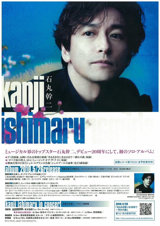 kanji ishimaru in concert