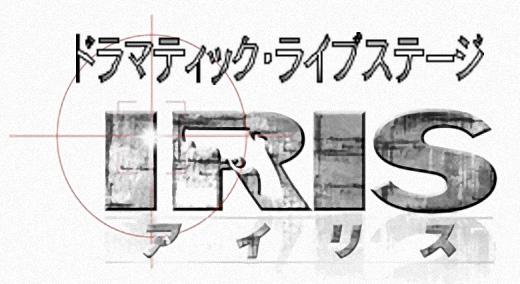 ドラマティック・ライブステージ『IRIS』