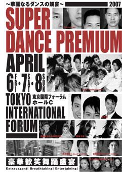 SUPER DANCE PREMIUM ~華麗なるダンスの競宴~