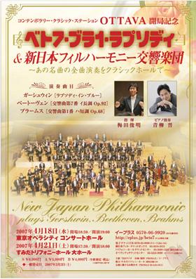 ベト7・ブラ1・ラプソディ & 新日本フィルハーモニー交響楽団