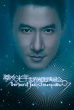 學友光年世界巡迴演唱会(The Year of Jacky Cheung World Tour 07)