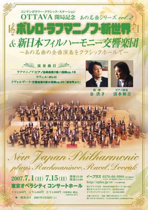 ボレロ・ラフマニノフ・新世界 & 新日本フィルハーモニー交響楽団