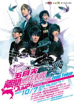 """五月天2007 """"離開地球表面JUMP"""" 世界巡迴演唱會"""
