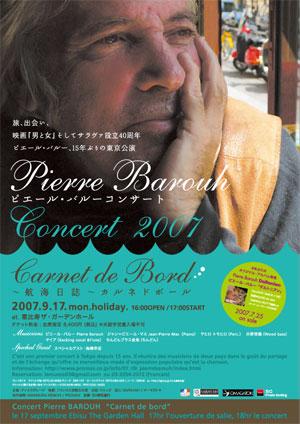 ピエール・バルー コンサート2007 カルネ・ド・ボール Carnet de bord 航海日誌
