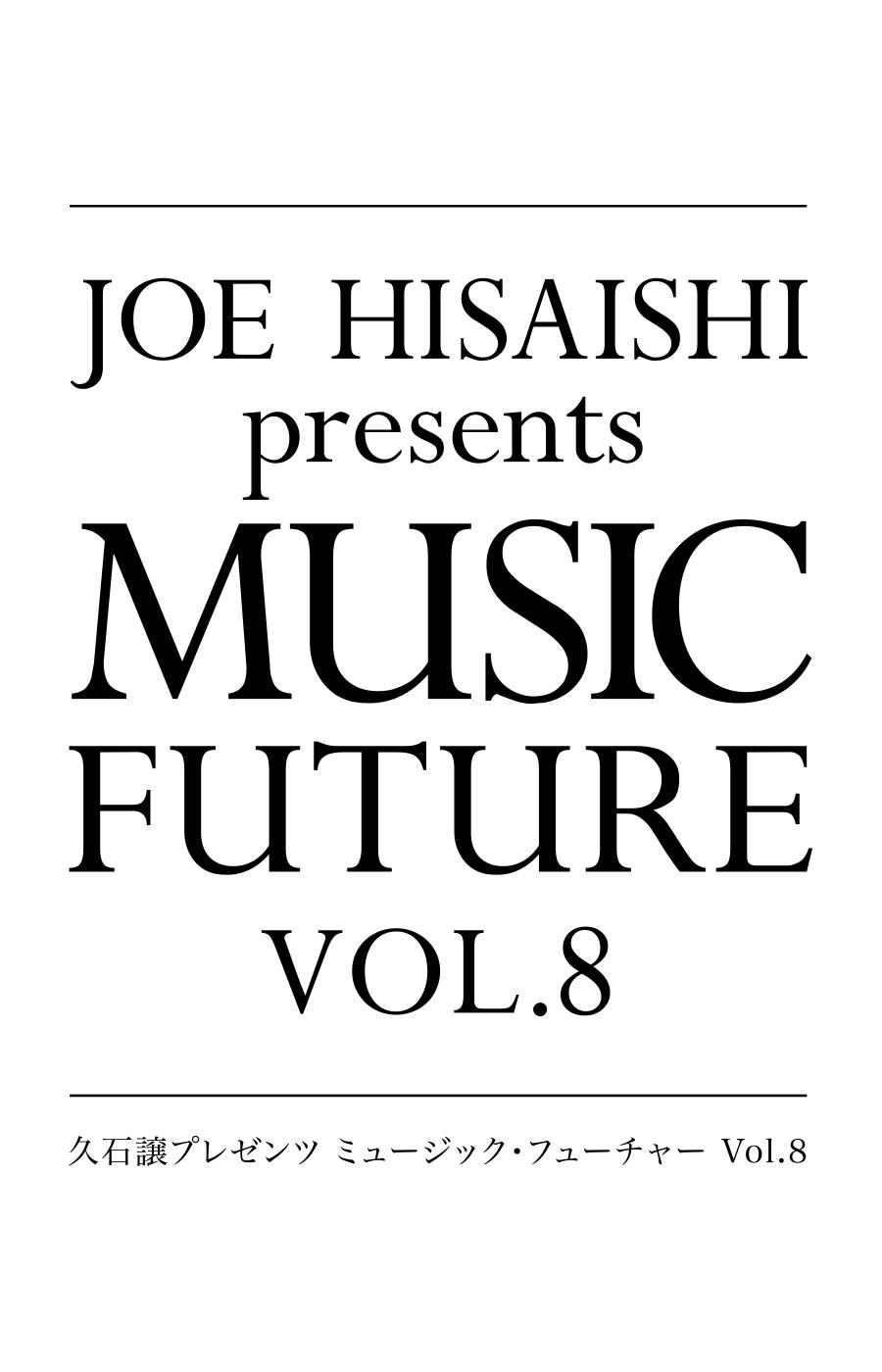 久石譲プレゼンツ ミュージック・フューチャーVol.8