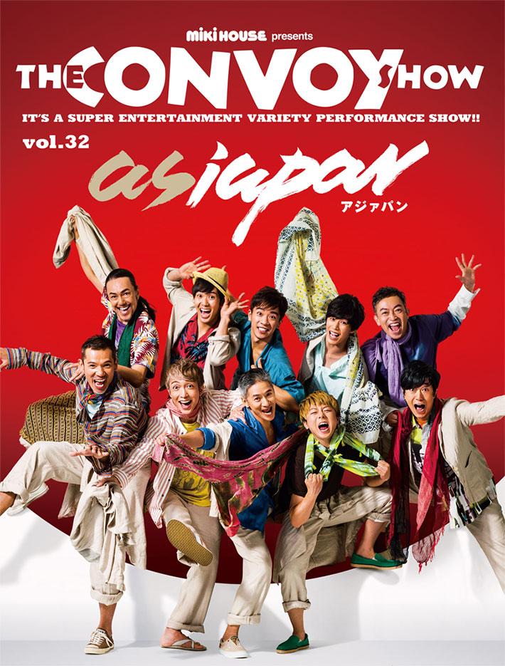 THE CONVIY SHOW vol.32 asiapan