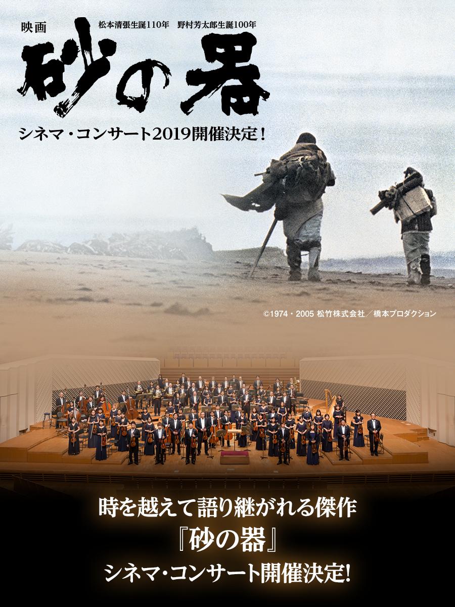 映画『砂の器』シネマ・コンサー...